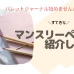 SNSで人気のバレットジャーナル【すてきなマンスリーページを紹介】