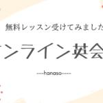 オンライン英会話「hanaso」無料体験レポート