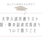 大学入試共通テスト英語に続き国語・数学の記述式見送り決定について思うこと
