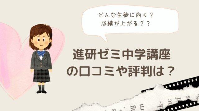 進研ゼミ 中学講座 口コミ