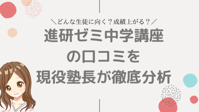 進研ゼミ中学講座 口コミ
