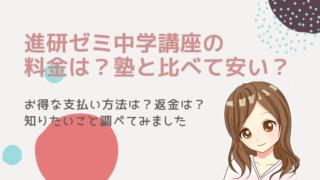 進研ゼミ 中学講座 料金