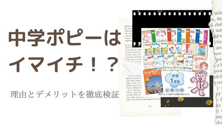 中学ポピーの全教材