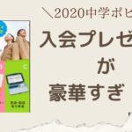 【最新版5/15まで】中学ポピーの入会プレゼントが豪華!今年はなんと電子辞書!