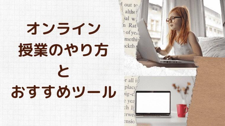 オンライン授業 やり方 ツール
