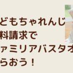 【お得にGET!】こどもちゃれんじ資料請求でファミリアバスタオルをもらおう!
