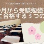 【高校受験】10月から受験勉強を始めて間に合うの?志望校に合格するための3つの方法